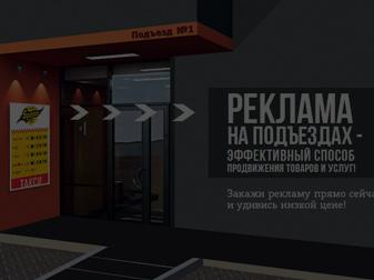 Реклама на подъездах