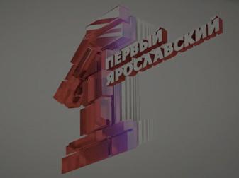 Первый Ярославский